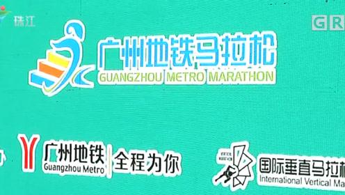 """来广州塔站打卡""""音乐楼梯""""吧!广州地铁马拉松开赛"""