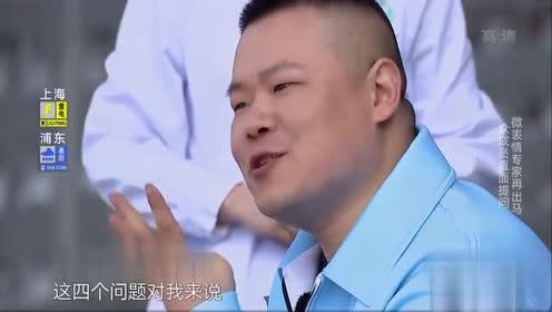 极限挑战:岳云鹏遭遇测谎仪拷问!自己承认是德云社一哥