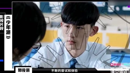 郭俊辰饰演的钱三一被林妙妙捉弄,一脸懵的样子很是无辜,好可爱!