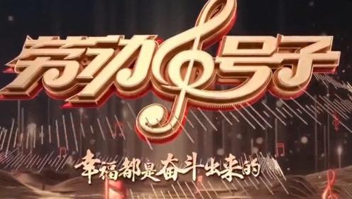 广东卫视又一档创新大秀上新,用劳动号子点燃奋斗激情