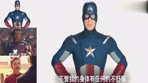 恶搞漫威:美队来中国四年,居然发现了中国一个万能药