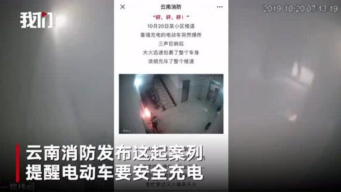 广东一电动车充电中起火 两分钟闪爆37次扑灭又复燃