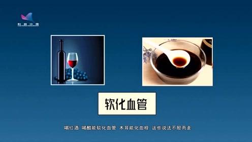 【健康小精灵】喝红酒能软血管?你想多了