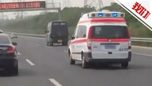 救护车赶回待命超速被罚 高速交警:执行任务时才免于处罚