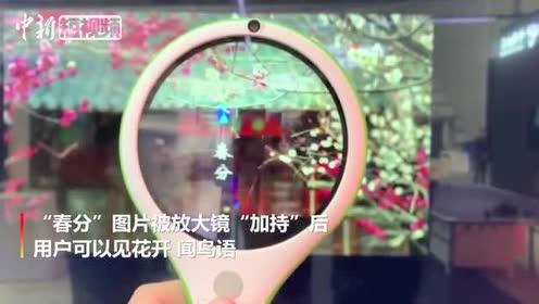 """互联网大会上的""""黑科技"""":一个放大镜就是一座博物馆"""