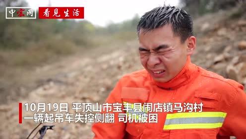 心酸!消防员救援结束后全身被汗浸透、连喘粗气:我太累了