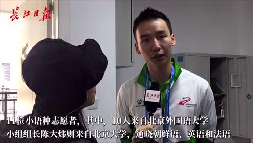 会7种语言!军运村医疗保障调度中心有支学霸志愿者小分队