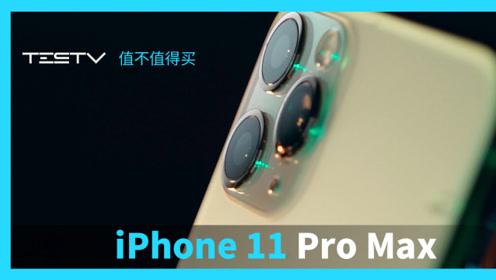 iPhone 11Pro Max 值不值得买第382期