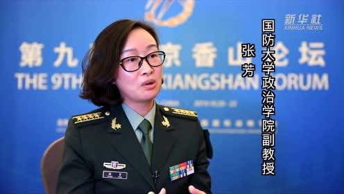 张芳:香山论坛体现中国安全理念