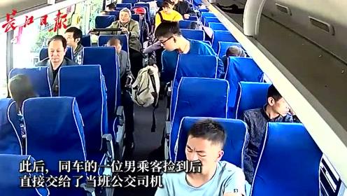 点赞!捡到1000元现金,这位武汉大哥交给了公交司机