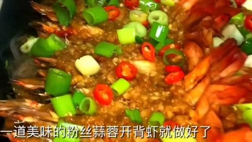 大虾的做法,麻辣开胃,看着非常的诱人,忍不住咽口水!