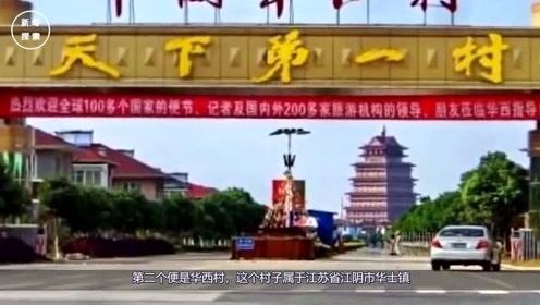 国内最富裕的两个村庄,究竟多富裕?专家:人均收入是上海的3倍