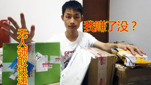 """200购买""""无人领取快递""""开箱,一个箱子体积不大却很重,能赚?"""
