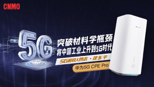 突破材料学短板 将中国工业上升到5G时代