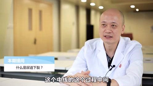 什么是尿道下裂?