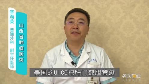 肝门部胆管癌的分期有哪些