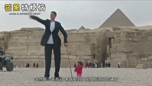 全世界最高和最矮的两个人,竟然一起合照了,还是在埃及的金字塔