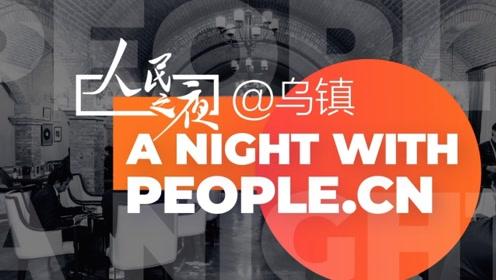 """人民之夜@乌镇 中外大咖""""智绘""""互联网"""