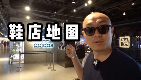 香港鞋店高效率逛完正确路线(尖沙咀海港城)