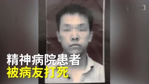 精神病人被病友打死案已撤案 死者家属:医院失职应付全责 陕西城固
