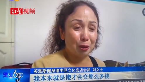 健身房停业,重庆阿姨称喜欢肌肉男走红网络,不被理解很委屈!