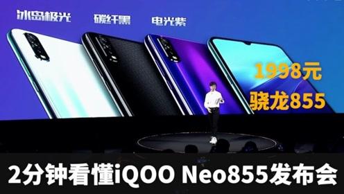 科技美学发布会 2分钟看完iQOO Neo 855版发布会