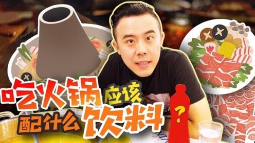 吃火锅应该配什么饮料?