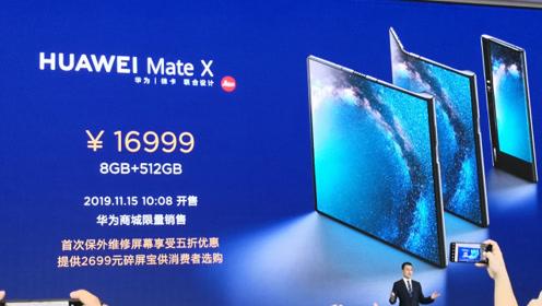 华为发世界首款5G折叠屏手机,电信翼支付被罚