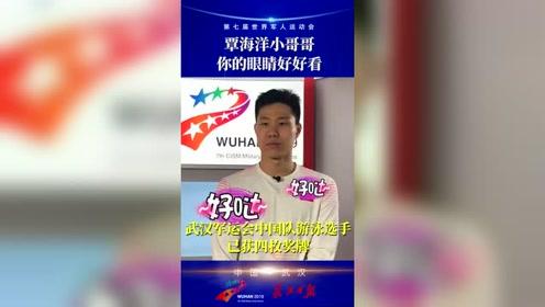 在武汉军运会夺得三银一铜的游泳选手覃海洋,原来这么可爱!