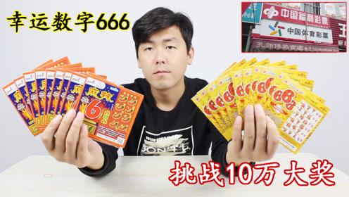 100买10张体彩和10张福彩会不会中奖10万现金,哪个中奖率高点?