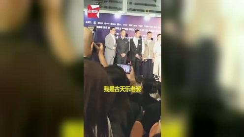 古天乐新片首映会遭骚扰 女粉丝台下失控大喊:我是古天乐老婆