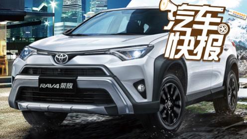 售价17.48-25.88万元 一汽丰田全新RAV4正式上市