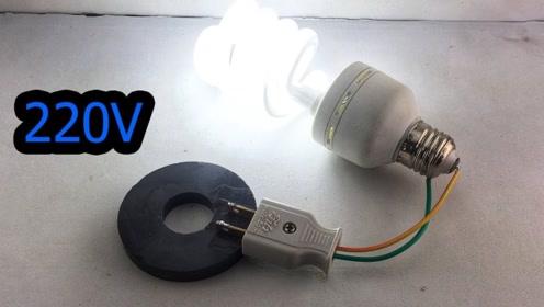 应急灯还用买吗?自己用磁铁就能做一个,以备停电之需