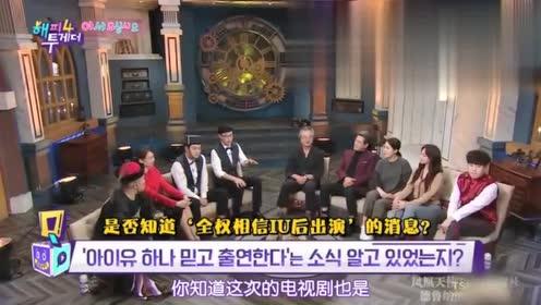 刘在石正在主持,IU打来惊喜电话,刚起床的慵懒声音太可爱了!