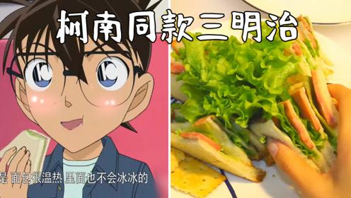 """柯南同款""""三明治"""",一分钟就学会,吃起来感觉就是不一样!"""