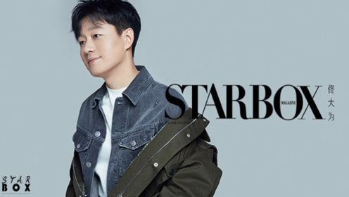 STARBOX 佟大为:红色的浪漫