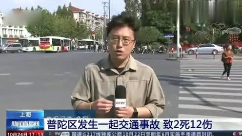实拍:上海普陀区发生一起交通事,导致2死12伤