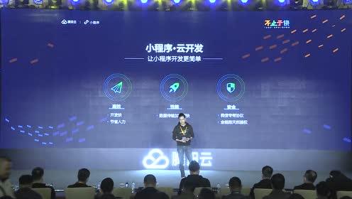 《云开发:微信小程序开发新模式》郑文晓