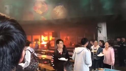 实拍!高校食堂着火浓烟滚滚 学生们有说有笑端着饭碗淡定走出