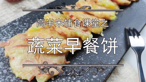 高半米辅食课堂------蔬菜早餐饼