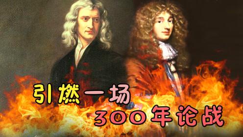 正面硬刚牛顿的科学家,两人直接引发出一场300年大论战