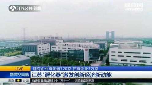 """建有企业孵化器720家 在孵企业3万家 江苏""""孵化器""""激发创新经济动能"""