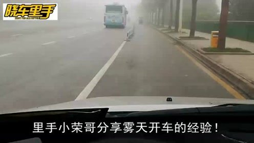 听小荣哥唠叨雾天开车如何安全