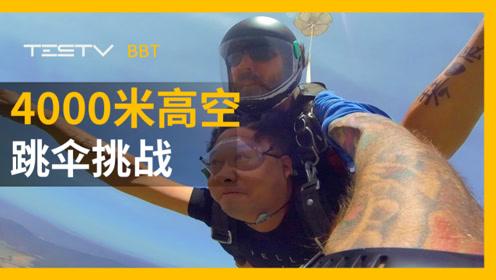 男后期挑战4000米高空跳伞