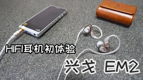 小白体验入耳式圈铁HiFi耳机 被这款可换线半透耳机惊到了