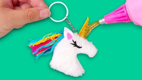 DIY创意手工,教你做幸运的独角兽钥匙扣,它能给你带来好运