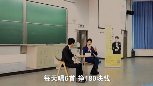 人文清华:王凯曾在咖啡厅唱歌一首30元,全班同学几乎都改行