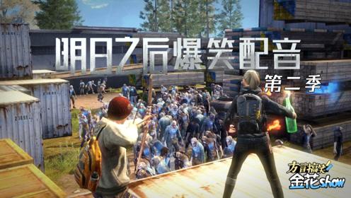 四川话爆笑:给明日之后第二季配上搞笑四川话,这是搞笑游戏吗?