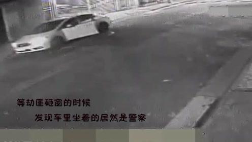 劫匪半夜砸窗准备抢劫,不料车里坐着的是死对头,这下摊上事儿了
