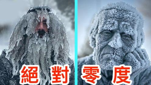 世界上最冷的地方,最低-69℃,真的会有人居住么?